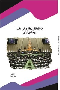 نسخه دیجیتالی کتاب جایگاه قانون گذاری قوه مقننه در حقوق ایران