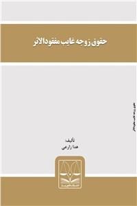 نسخه دیجیتالی کتاب حقوق زوجه غایب مفقودالاثر