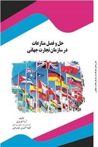 نسخه دیجیتالی کتاب حل و فصل منازعات در سازمان تجارت جهانی