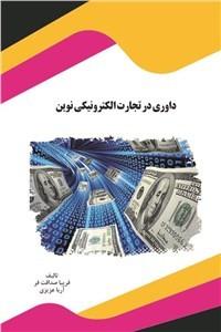 نسخه دیجیتالی کتاب داوری در تجارت الکترونیکی نوین