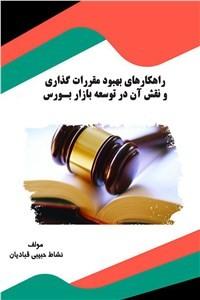 نسخه دیجیتالی کتاب راهکارهای بهبود مقررات گذاری و نقش آن در توسعه بازار بورس