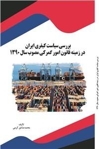 نسخه دیجیتالی کتاب بررسی سیاست کیفری ایران در زمینه قانون امور گمرکی مصوب سال 1390