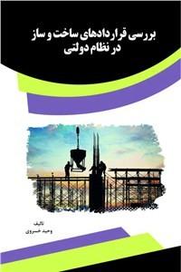 نسخه دیجیتالی کتاب بررسی قراردادهای ساخت و ساز در نظام دولتی