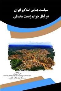 نسخه دیجیتالی کتاب سیاست جنایی اسلام و ایران در قبال جرایم زیست محیطی