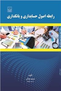 نسخه دیجیتالی کتاب رابطه اصول حسابداری و بانکداری