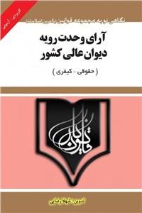 نسخه دیجیتالی کتاب آرای وحدت رویه دیوان عالی کشور