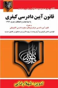 نسخه دیجیتالی کتاب قانون آیین دادرسی کیفری با اصلاحات و الحاقات جدید 1394
