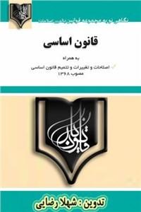 نسخه دیجیتالی کتاب قانون اساسی