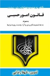 نسخه دیجیتالی کتاب قانون امور حسبی