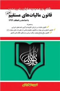 نسخه دیجیتالی کتاب قانون مالیات های مستقیم - با اصلاحات و الحاقات 1394