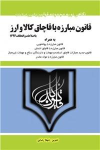 نسخه دیجیتالی کتاب قانون مبارزه با قاچاق کالا و ارز با اصلاحات و الحاقات 1394