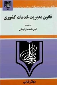 نسخه دیجیتالی کتاب قانون مدیریت خدمات کشوری - به همراه آیین نامه های اجرایی