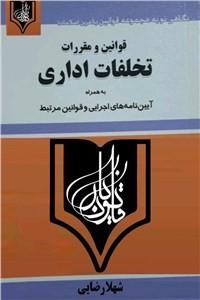 نسخه دیجیتالی کتاب قوانین و مقررات تخلفات اداری