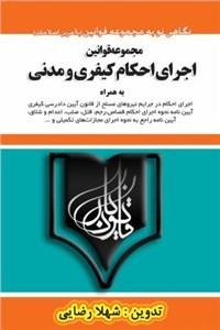 نسخه دیجیتالی کتاب مجموعه قوانین اجرای احکام کیفری و مدنی