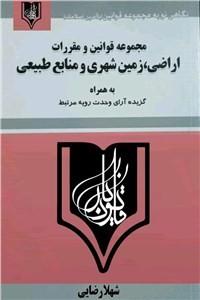 نسخه دیجیتالی کتاب مجموعه قوانین و مقررات اراضی زمین شهری و منابع طبیعی