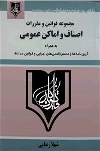 نسخه دیجیتالی کتاب مجموعه قوانین و مقررات اصناف و اماکن عمومی