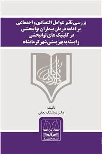 نسخه دیجیتالی کتاب بررسی تاثیر عوامل اقتصادی و اجتماعی بر ادامه درمان بیماران توانبخشی در کلینیک های توانبخشی وابسته به بهزیستی شهر کرمانشاه