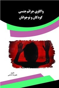 نسخه دیجیتالی کتاب واکاوی جرایم جنسی کودکان و نوجوانان
