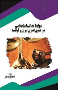 نسخه دیجیتالی کتاب ضوابط عدالت استخدامی در حقوق اداری ایران و فرانسه