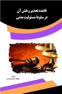نسخه دیجیتالی کتاب قاعده تحذیر و نقش آن در سقوط مسئولیت مدنی