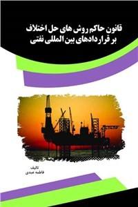 نسخه دیجیتالی کتاب قانون حاکم روش های حل اختلاف بر قراردادهای بین المللی نفتی