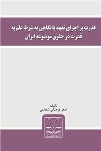 نسخه دیجیتالی کتاب قدرت بر اجرای تعهد با نگاهی به شرط علم به قدرت در حقوق موضوعه ایران