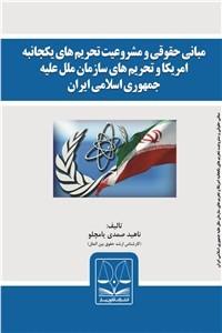 نسخه دیجیتالی کتاب مبانی حقوقی و مشروعیت تحریم های یکجانبه امریکا و تحریم های سازمان ملل علیه جمهوری اسلامی ایران