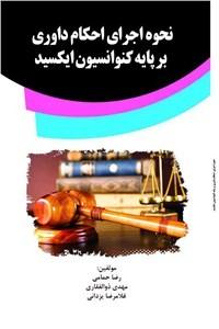 نسخه دیجیتالی کتاب نحوه اجرای احکام داوری بر پایه کنوانسیون ایکسید