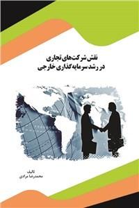 نسخه دیجیتالی کتاب نقش شرکتهای تجاری در رشد سرمایه گذاری خارجی