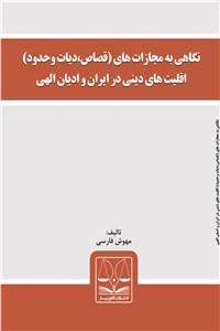 نسخه دیجیتالی کتاب نگاهی به مجازات های (قصاص،دیات و حدود) اقلیت های دینی در ایران و ادیان الهی