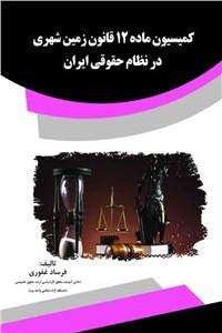 نسخه دیجیتالی کتاب کمیسیون ماده 12 قانون زمین شهری در نظام حقوقی ایران