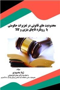 نسخه دیجیتالی کتاب محدودیت های قانونی در تعزیرات حکومتی با رویکرد قاچاق بنزین و کالا