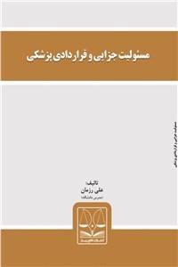 نسخه دیجیتالی کتاب مسئولیت جزایی و قراردادی پزشکی