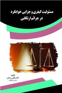 نسخه دیجیتالی کتاب مسئولیت کیفری و جزایی خوابگرد در جرایم ارتکابی