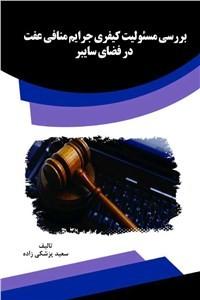 نسخه دیجیتالی کتاب بررسی مسئولیت کیفری جرایم منافی عفت در فضای سایبر