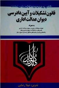 نسخه دیجیتالی کتاب قانون تشکیلات و آیین دادرسی دیوان عدالت اداری