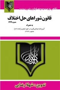 نسخه دیجیتالی کتاب قانون شوراهای حل اختلاف - مصوب 1394