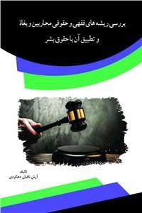 نسخه دیجیتالی کتاب بررسی ریشه های فقهی و حقوقی محاربین بغاه و تطبیق آن با حقوق بشر
