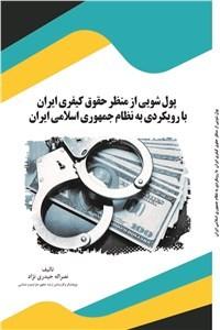 نسخه دیجیتالی کتاب پول شویی از منظر حقوق کیفری ایران با رویکردی به نظام جمهوری اسلامی ایران