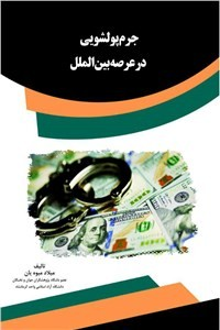 نسخه دیجیتالی کتاب جرم پولشویی در عرصه بین  الملل