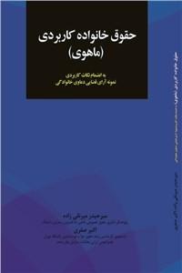 نسخه دیجیتالی کتاب حقوق خانواده کاربردی (ماهوی)