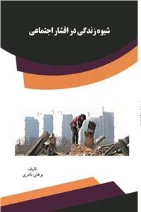 نسخه دیجیتالی کتاب شیوه زندگی در اقشار اجتماعی