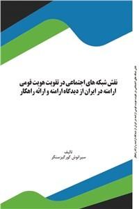 نسخه دیجیتالی کتاب نقش شبکه های اجتماعی در تقویت هویت قومی ارامنه در ایران از دیدگاه ارامنه و ارائه راهکار