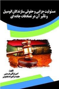 نسخه دیجیتالی کتاب مسئولیت جزایی و حقوقی سازندگان اتومبیل و تاثیر آن در تصادفات جاده ای