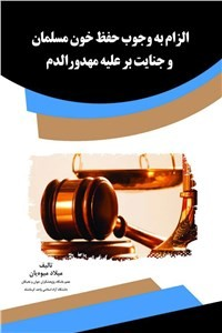 نسخه دیجیتالی کتاب الزام به وجوب حفظ خون مسلمان و جنایت بر علیه مهدورالدم