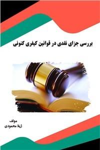 نسخه دیجیتالی کتاب بررسی جزای نقدی در قوانین کیفری کنونی