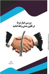 نسخه دیجیتالی کتاب بررسی خیار شرط در قانون مدنی و فقه امامیه