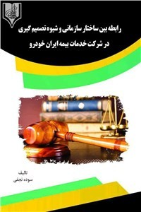 نسخه دیجیتالی کتاب رابطه بین ساختار سازمانی و شیوه تصمیم گیری در شرکت خدمات بیمه ایران خودرو