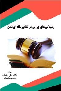 نسخه دیجیتالی کتاب رسیدگی های جزایی در نظام رسانه ای شدن