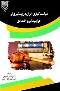نسخه دیجیتالی کتاب سیاست کیفری ایران در پیشگیری از جرایم مالی و اقتصادی